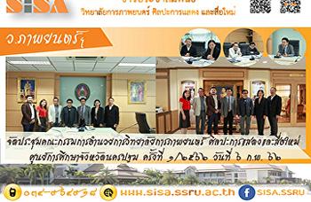 SISA เชิญผู้กากับใหญ่ประชุมคณะกรรมการอานวยการวิทยาลัยการภาพยนตร์ฯ ครั้งที่ 1/2562