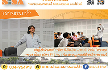 "SISA เชิญโปรดิวเซอร์ จีเอ็มเอ็ม แกรมมี่ บรรยายหัวข้อ ""Economics for Music Production"""