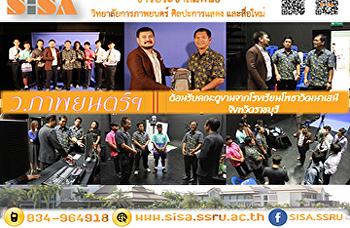 SISA ต้อนรับคณะดูงานจากโรงเรียนโพธาวัฒนาเสนี จังหวัดราชบุรี