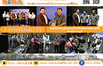 SISA welcomes the faculty to see the work from Phothawattanasenee School, Ratchaburi Province