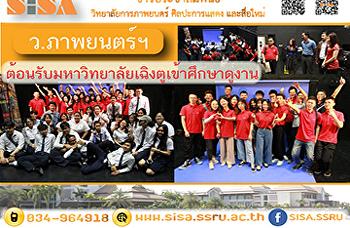 SISA ต้อนรับคณะดูงานจากมหาวิทยาลัยเฉิงตู ประเทศจีน