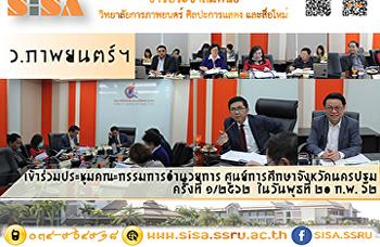 SISA เข้าร่วมประชุมคณะกรรมการอานวยการ ศูนย์การศึกษาจังหวัดนครปฐม ครั้งที่ 1/2562