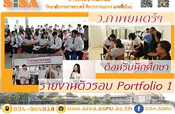 SISA ต้อนรับนักศึกษารายงานตัวรอบ Portfolio 1
