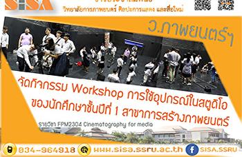 SISA เปิดสตูดิโอ Workshop การใช้อุปกรณ์