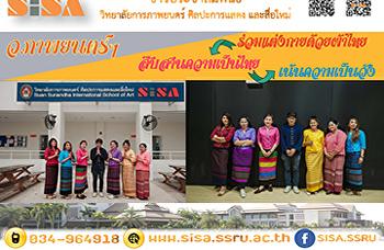 """SISA แต่งกายผ้าไทย """"อัตลักษณ์ไทย เอกลักษณ์สวนสุนันทา"""""""