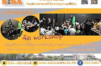 SISA organized a workshop to enhance the skills of using equipment for film and new media