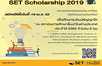The Stock Exchange of Thailand Open to the public Apply from today until 10 Apr 19