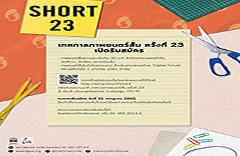 The 23rd Short Film Festival is open for application..