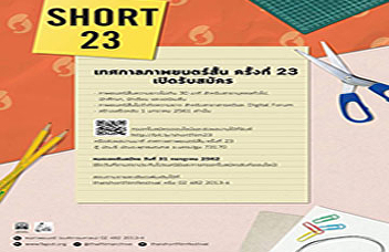 The 23rd Short Film Festival is open for application..