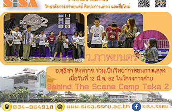 "SISA ร่วมเป็นวิทยากรสอนการแสดง ""Behind The Scene Camp Take 2"""