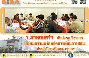 SISA จัดประชุมการจัดการเรียนการสอน ประจาปีการศึกษา 2562