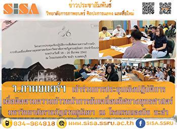 SISA เข้าร่วมการประชุมขับเคลื่อนทิศทางยุทธศาสตร์ มหาวิทยาลัยราชภัฏสวนสุนันทา