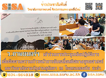 SISA participates in strategic direction driven meetings Suan Sunandha Rajabhat University
