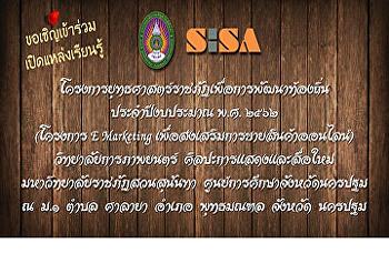 SISA ขอเชิญทุกท่านเข้าร่วมพิธีเปิดแหล่งเรียนรู้วิทยาลัยการภาพยนตร์ฯ