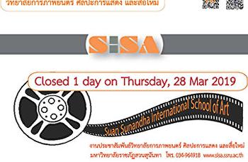 SISA แจ้งปิดสำนักงานชั่วคราว ในวันพฤหัสบดีที่ 28 มีนาคม 2562