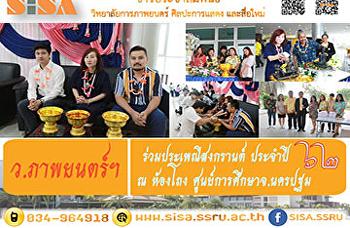 SISA participates in the Songkran Festival