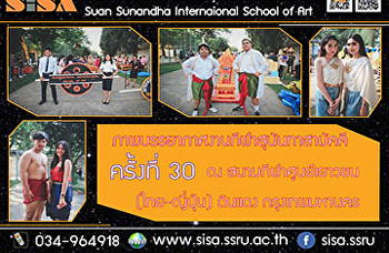SISA participated in a parade parade
