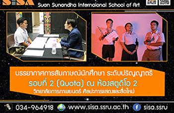 SISA เปิดบ้านต้อนรับนักศึกษารอบโควต้า (รอบ 2)
