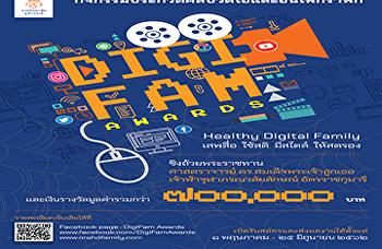 ขอเรียนเชิญส่งนักศึกษาในสังกัดส่งผลงานเข้าร่วม กิจกรรมประกวดผลิตสื่อคลิปวีดีโอและอินโฟกราฟิก กับโครงการ Healthy Digital Family เสพสื่อ ใช้สติ มีสไตล์ ให้สตรอง