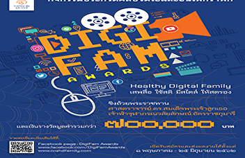 Would like to invite students to submit their work Contest for media production, video clips and infographics with the Healthy Digital Family project