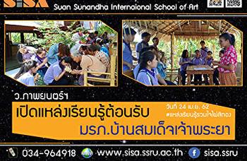 SISA เปิดแหล่งเรียนรู้ต้อนรับมหาวิทยาลัยราชภัฏบ้านสมเด็จเจ้าพระยา