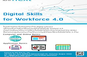 Digital Skills for Workforce 4.0 with QR