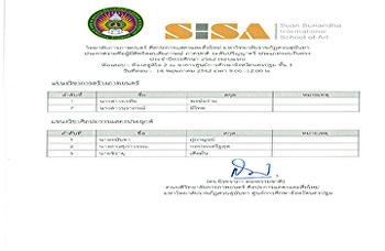 SISA ประกาศรายชื่อผู้มีสิทธิ์สอบสัมภาษณ์ ระดับปริญญาตรี ประเภทรอบรับตรง ประจำปีการศึกษา 2562 (รอบที่ 1)