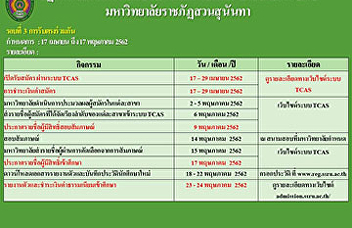 Come on !! New Student Application Calendar Academic Year 2019 (Round 3 Direct reception)