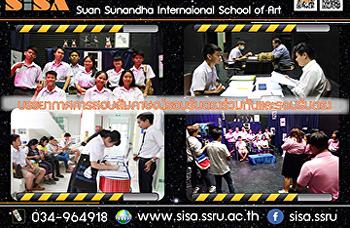 SISA เปิดสตูดิโอสัมภาษณ์นักศึกษารอบรับตรงร่วมกัน (รอบที่ 3)