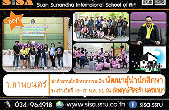 SISA Lead the student club