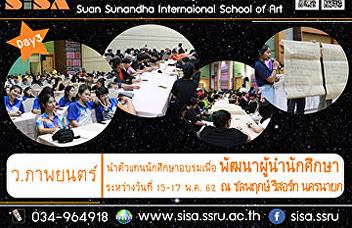 SISA Lead the student club