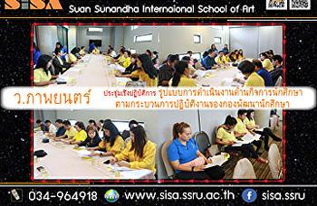 """SISA เข้าร่วมประชุมเชิงปฏิบัติการ """"รูปแบบการดาเนินงานด้านกิจการนักศึกษา"""""""