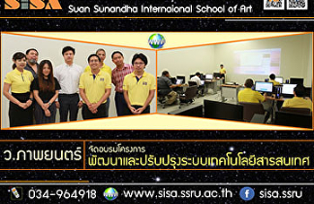 SISA held a training course on