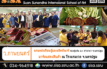 SISA raises learning resources and products , Exhibiting at the Vale Hotel, Nakhon Pathom Province