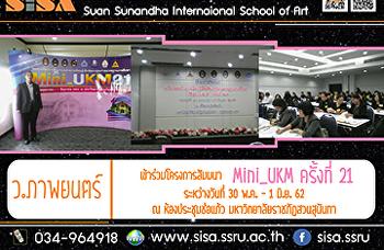 """SISA เข้าร่วมโครงการสัมมนา """"Mini_UKM ครั้งที่ 21"""""""