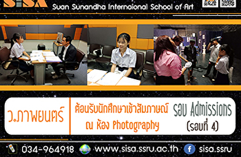 SISA interviews students around the Admissions (Round 4)