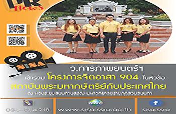"""SISA เข้าร่วมโครงการจิตอาสา 904 หัวข้อ """"สถาบันพระมหากษัตริย์กับประเทศไทย"""""""