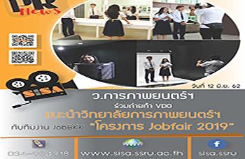 "SISA ร่วมถ่ายทา ""แนะนา SISA ในงาน Jobfair 2019"""