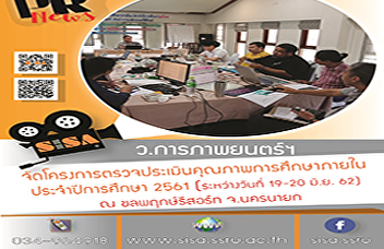 SISA organized an internal quality assessment project Academic Year 2018