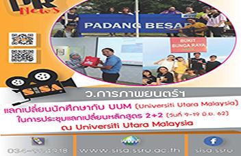 SISA exchange for students with UUM (Universiti Utara Malaysia) Course 2+2