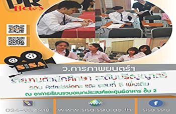 SISA รายงานตัวนักศึกษา รอบ Admissions และรอบรับตรงอิสระ(เพิ่มเติม)