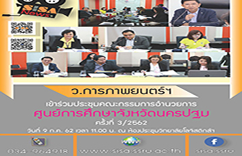 SISA attended the meeting of the Nakhon Pathom Provincial Education Center Committee No. 3/2562