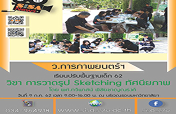 SISA studying basic child adjustment 62