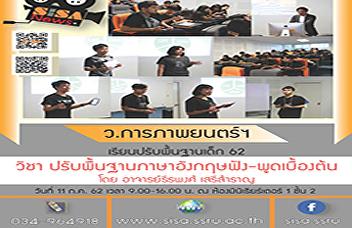 SISA to study basic child adjustment 62