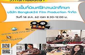 SISA ลงพื้นที่นิเทศฝึกงานนักศึกษาบริษัท Bangkok24 Film Production จำกัด
