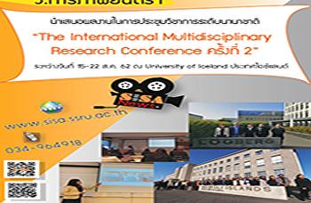 """คณบดี SISA นำเสนอผลงาน """"The International Multidisciplinary Research Conference ครั้งที่ 2 ประเทศไอซ์แลนด์"""