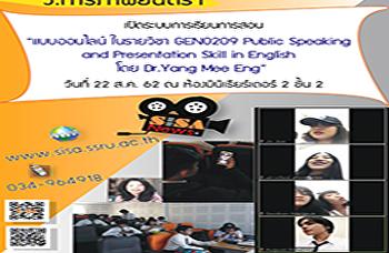 "SISA เปิดระบบ ""เรียนออนไลน์ รายวิชา GEN0209 Public Speaking and Presentation Skill in English"""