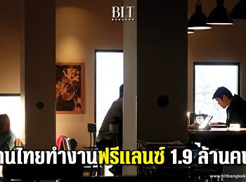 คนไทยทำงานฟรีแลนซ์ ราว 1.9 ล้านคน ส่งตลาดฟรีแลนซ์ไทย เติบโต มีมูลค่าราว 4.8 แสนล้านบาท