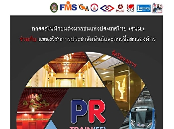 Another great project of PR&CC students who have received cooperation from the Mass Rapid Transit Authority of Thailand (MRTA) organized the project.