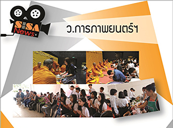 SISA holds a merit-making ceremony for the year 2019